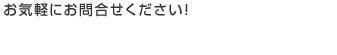 お気軽にお問合せください!TEL.03-5989-1797